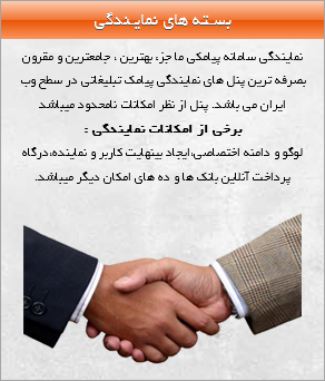 http://051sms.ir/wp-content/themes/erfani-sms/images/5/1.png