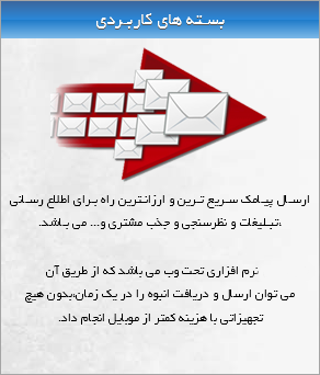 http://051sms.ir/wp-content/themes/erfani-sms/images/5/2.png