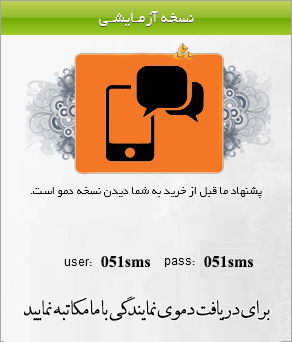 http://051sms.ir/wp-content/themes/erfani-sms/images/5/3.png